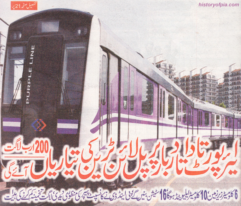 Purple Line Metro Train Track from Lahore Airport to Data